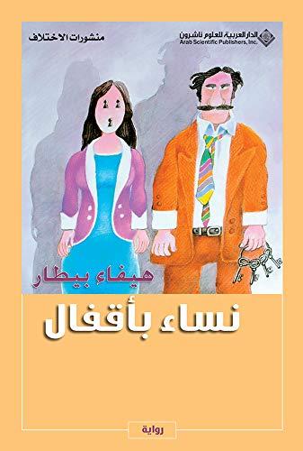 Women with Locks (Arabic Edition): Haifa Bitar
