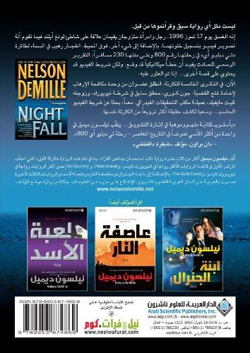 9789953874869: Night Fall (Arabic Edition)