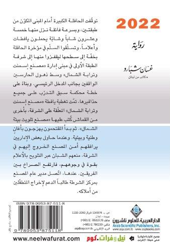9789953875118: 2022 (Arabic Edition)