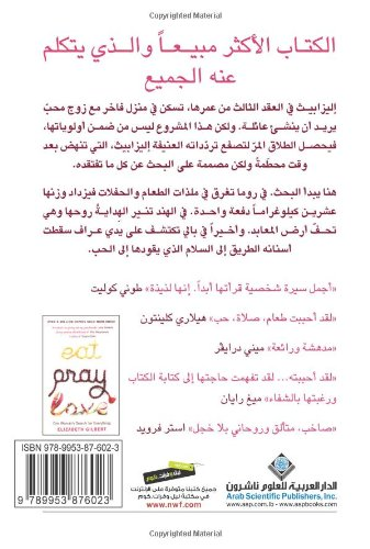9789953876023: Eat, Pray, Love. . . . (Arabic Edition)