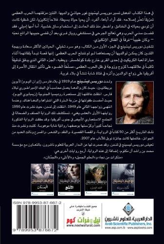9789953876672: Alfred & Emily (Arabic Edition)