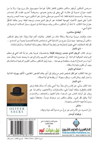 The Man Who Mistook his Wife for a Hat (Arabic Edition): 38 Oliver Sacks