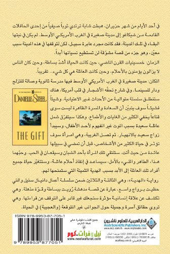 9789953877051: The Gift (Arabic Edition)