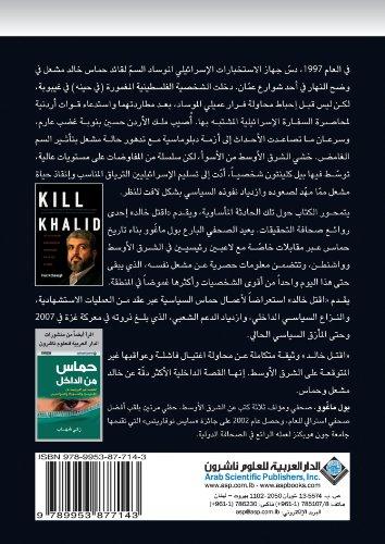 9789953877143: Kill Khalid (Arabic Edition)
