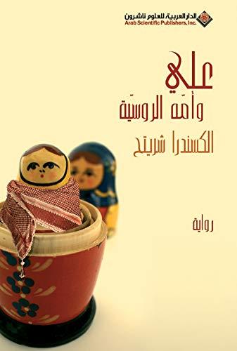 Ali And His Russian Mother (Arabic Edition): Alexandra Shraiteh
