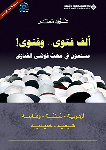 9789953878515: One Thousand and One Fatwa (Arabic Edition)