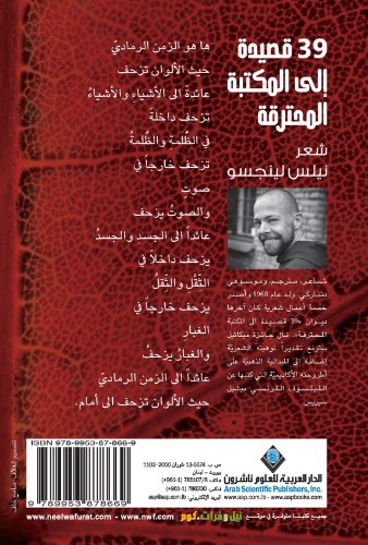 9789953878669: 39 Poems To The Burned Library (Arabic Edition)
