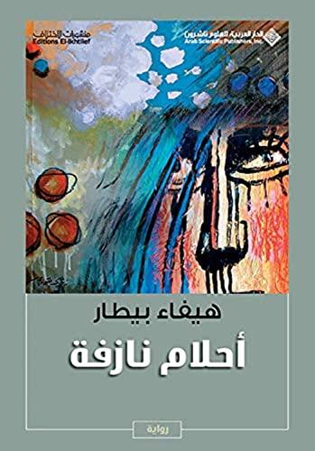 Bleeding Dreams (Arabic Edition): Bitar, Haifa
