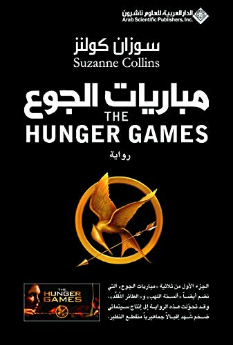 The Hunger Games (Arabic Edition): Suzanne Collins