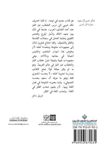 9789953879031: Shaker Hassan Al-Saeed And The Arab Art Theory (Arabic Edition)