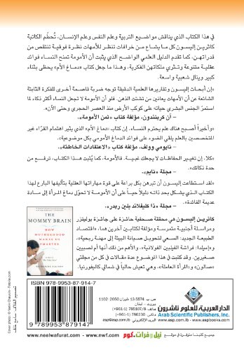 9789953879147: The Mommy Brain (Arabic Edition)