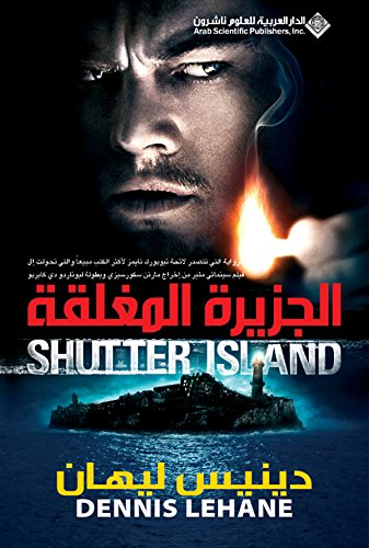 9789953879499: Shutter Island (Arabic Edition)