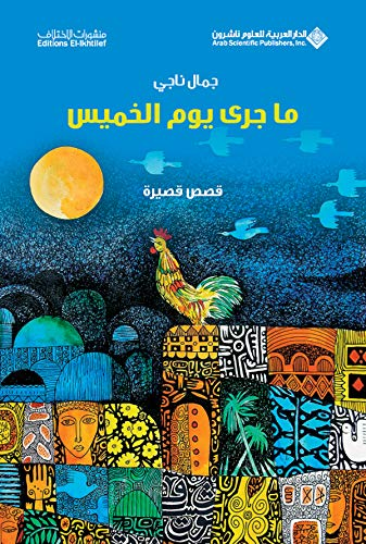 9789953879673: What Happened On Thursday (Arabic Edition