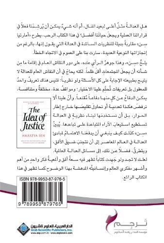 9789953879765: The Idea Of Justice (Arabic Edition)