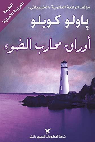 9789953882369: Awraq Mohareb Al Daw' (Warrior of the Light)