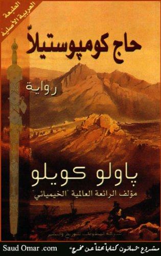 9789953882536: Al Haj Compostela (The Pilgrimage)