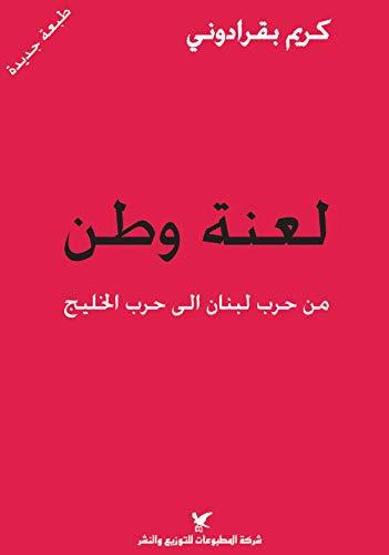 9789953882710: لعنة وطن La3nat Watan
