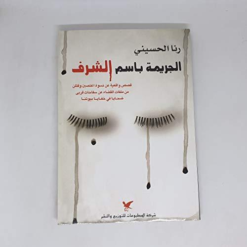 9789953885599: الجريمة بإسم الشرف al Jarimah besm al Sharaf
