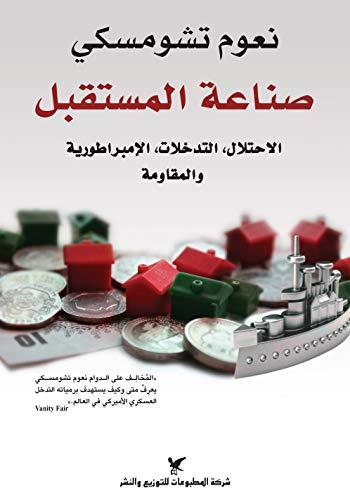 9789953887883: صناعة المستقبل Sina3at al Mustaqbal