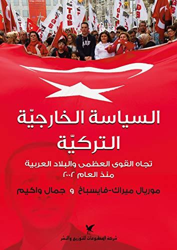 9789953888040: السياسة الخارجية التركية al Siyasah al Kharijiah al Turkiah