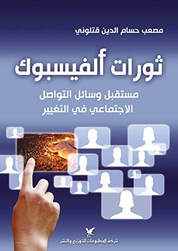 9789953888064: ثورات الفايسبوك Thawrat al Facebook