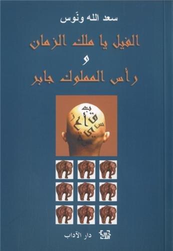 9789953890067: Al fil Ya malek zaman : Edition en arabe