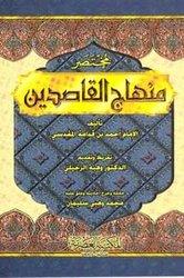 Damlan: Saruri. Habib Abdel -Rab