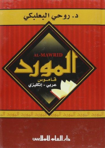 Al Mawrid (Arabic-English Dictionary): M. Ba'albaki, Dr.