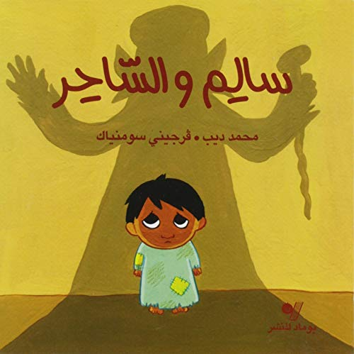 9789954000403: Salim Wa Sahir (Bilingue : Arabe/Français)