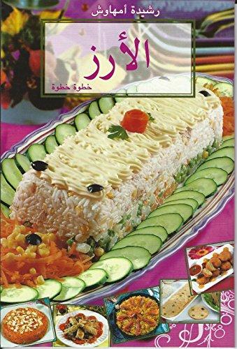 9789954130193: Al-Aruz (الارز) Rice