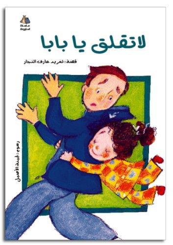 Don't Worry Baba (Arabic Children's Book) (Halazone Series): Taghreed Najjar