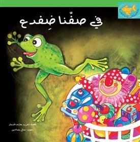 9789957040338: There Is a Frog in Our Classroom: Arabic Picture Book for Kids (Goldfish Series)