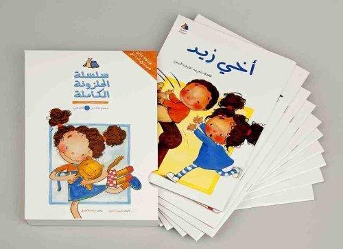 9789957040635: Complete Halazone Series 10 Arabic Children Books (Halazoun)