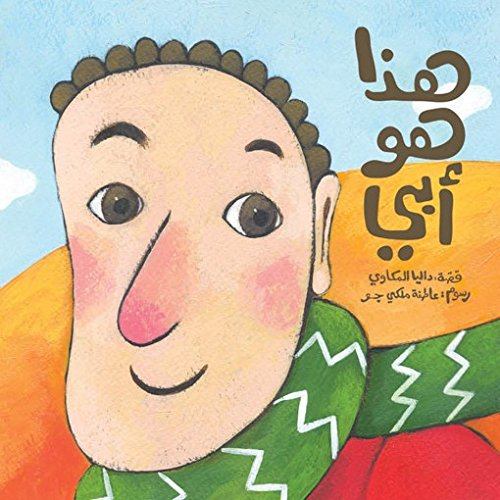 9789957040802: This is My Dad (Arabic Children's Book)