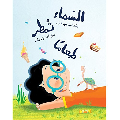 9789957040819: Sky is Raining Food Arabic Children Book - السماء تمطر طعامًا