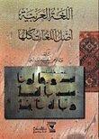9789957100001: Al Lughah Al Arabity