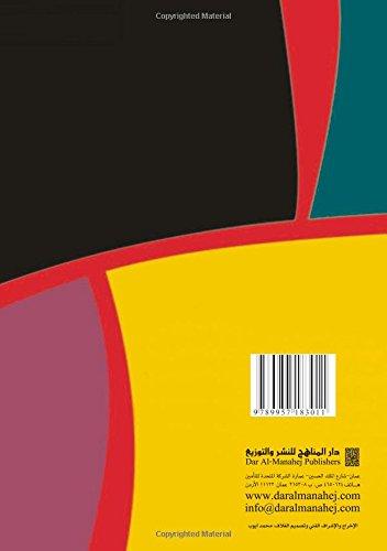 9789957183011: Asālīb al-baḥth al-'ilmī : madkhal manhajī taṭbīqī = Scientific Research Methods : Applied Perspective (Arabic Edition)