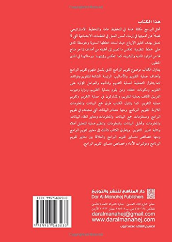 9789957183233: Takhtit wa-taqwim al-baramij (Arabic Edition)