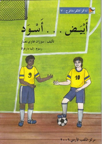 9789957406745: Black and White (Arabic Edition)