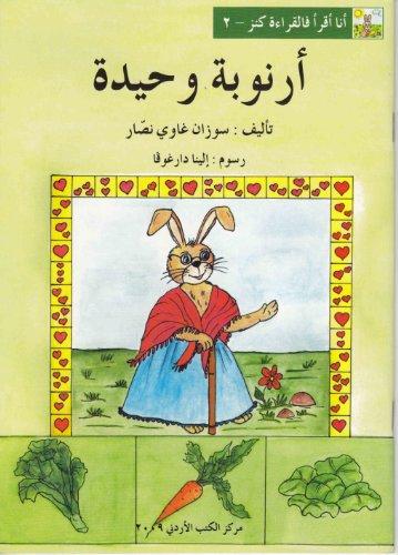 9789957406837: A Lone Bunny Rabbit (Arabic Edition)