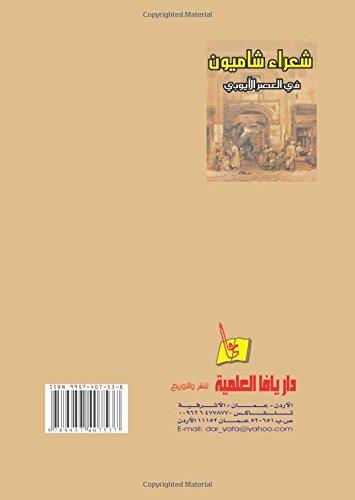 9789957407537: Shuara shamiyun fi al-asr al-Ayyubi (Arabic Edition)