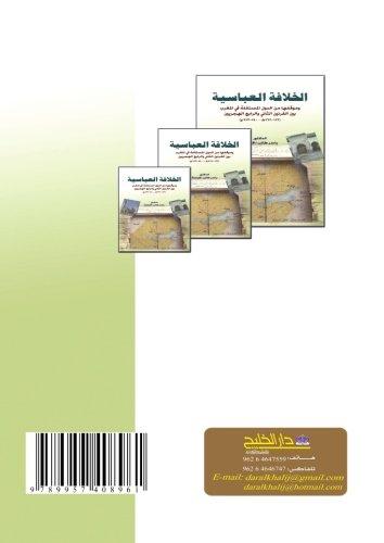 9789957408961: al-Khilāfah al-ʻabbāsīyah wa-mawqifuhā min al-duwal al-mustaqillah fī al-maghrib bayna al-qarnayn al-thānī wa-al-rābiʻ al-hijrīyayn 123 - 362h \ 740 - 973m (Arabic Edition)