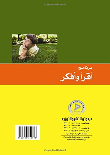9789957454777: Barāmij aqra' wa-ufakkir : tanmiyat al-dhakā' al-lughawī , muʻālajat al-ḍaʻf alqirā'ī , muʻālajat al-ṣuʻūbat al-qirā'īyah (al-Dīsīlkisyah) dalīl al-mudarrib (Arabic Edition)