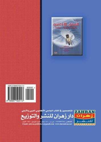 9789957504113: al-ʻAmal al-idhāʻī : māhīyatuh, ṭabīʻatuh, mabādi'uh (Arabic Edition)
