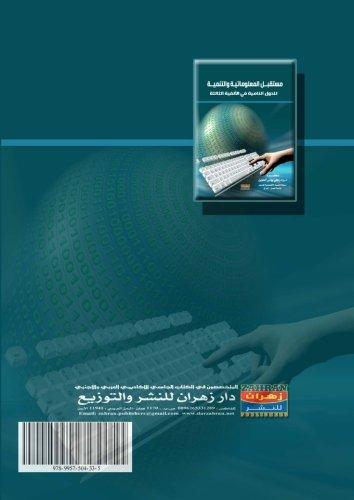9789957504335: Mustaqbal al-maʻlūmātīyah wa-al-tanmiyah lil-duwal al-nāmiyah fī al-alfīyah al-thālithah (Arabic Edition)