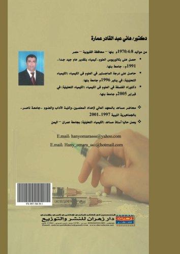 9789957504595: al-Sumūm wa-al-mukhaddirāt bayna al-ʻilm wa-al-khayāl (Arabic Edition)