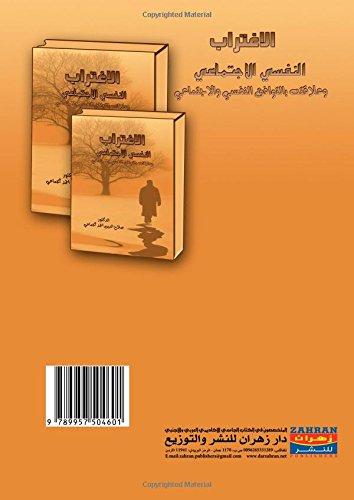 9789957504601: al-Ightirāb al-nafsī al-ijtimāʻī wa-ʻalāqatuh bi-al-tawāfuq al-nafsī wa-al-ijtimāʻī (Arabic Edition)