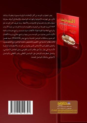 9789957519391: al-Tawaḥḥud : tanmiyat mahārāt al-tawāṣul ladá al-aṭfāl al-tawaḥḥudīyīn min khilāl al-anshiṭah al-riyāḍīyah (Arabic Edition)