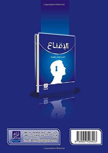 9789957528423: al-Iqna' (Arabic Edition)