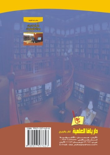 9789957537623: Ilm al-maktabat wa-marakiz al-malumat : al-qiyadah wa-al-mabadi (Arabic Edition)